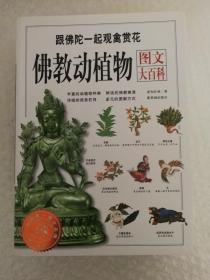 佛教动植物图文大百科:跟佛陀一起观禽赏花