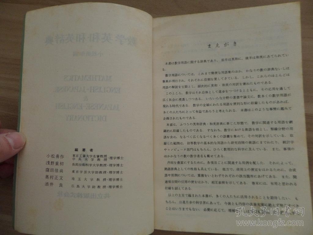 辞典 和英 プログレッシブ和英中辞典凡例