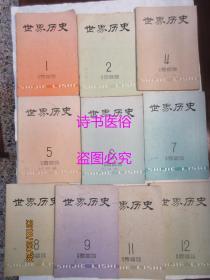 世界历史(月刊):1985年第1、2、4、5、6、7、8、9、11、12期共10本合售
