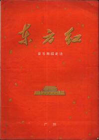 东方红音乐舞蹈史诗(广州)节目单