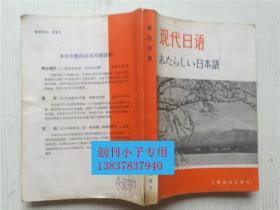 现代日语 (日)吉田弥寿夫主编上海外语电化教学馆译 上海译文出版社