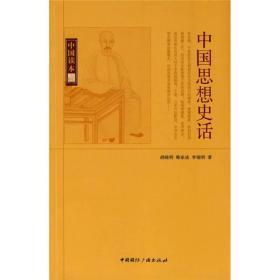 中国读本:中国思想史话