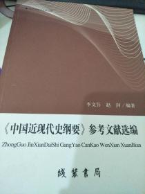 《中国近现代史纲要》参考文献选编