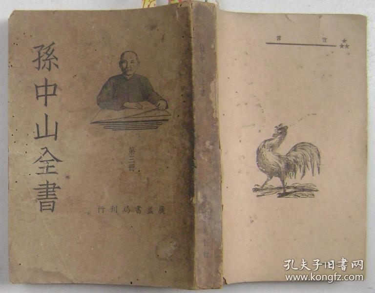 民国 孙中山全书 第三册