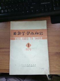 日语学习与研究 1979.1 创刊号