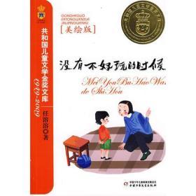没有不好玩的时候-美绘版:共和国儿童文学金奖文库