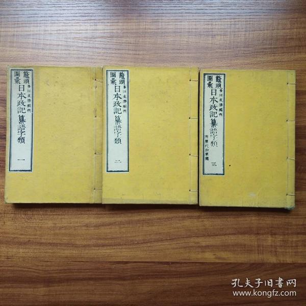 和刻本 《鳌头图汇 日本政记纂语字类》三册全,插图本,书末附历代舆地沿革图20幅  品佳  1885年出版