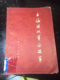 上海现代革命故事(插图本)