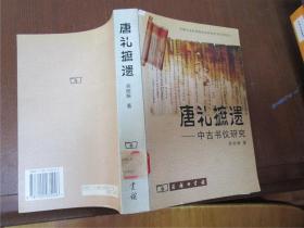 唐礼摭遗:中古书仪研究