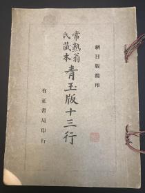 《常熟翁氏藏本:青玉版十三行》民国有正书局珂罗版精印一册全