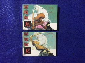 连环画 【草原血战】(上、下)好品1985年5月一版一印