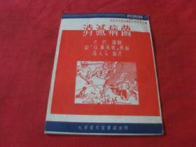 珍惜少见快板---《消灭病菌》--(52年初版)封面漂亮!孔网孤本!