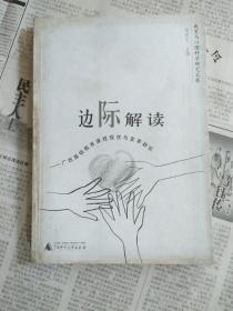 边际解读:广西基础教育课程现状与变革研究