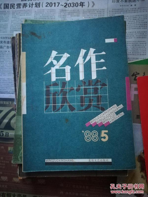 名作欣赏(1988/5)