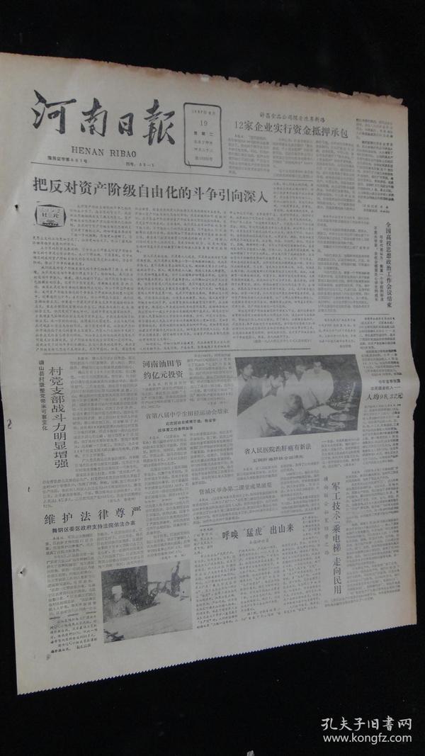 【报纸】河南日报 1987年5月19日【社论:把反对资产阶级自由化的斗争引向深入】【省第八届中学生田径运动会结束】【张道一同志逝世】【贾明远同志逝世】