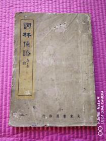 民国30年初版《词林佳话》陈登元 辑