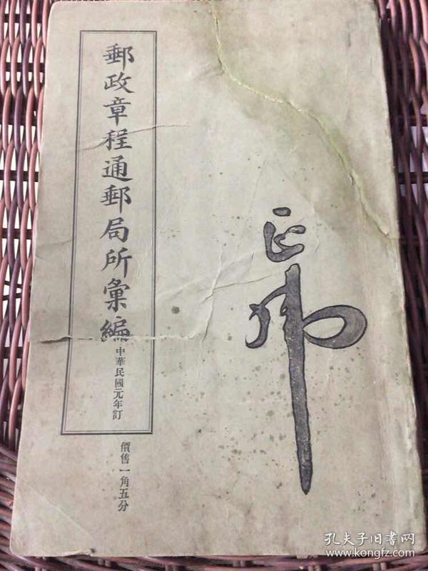 民国元年邮政章程通邮局所汇编,从14页开始,前面缺失
