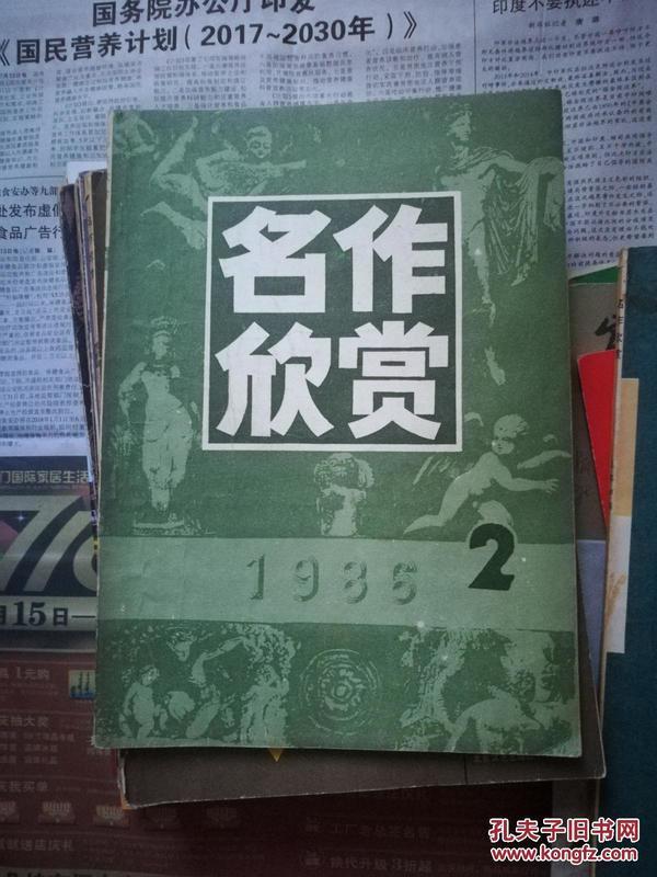 名作欣赏(1986/2)