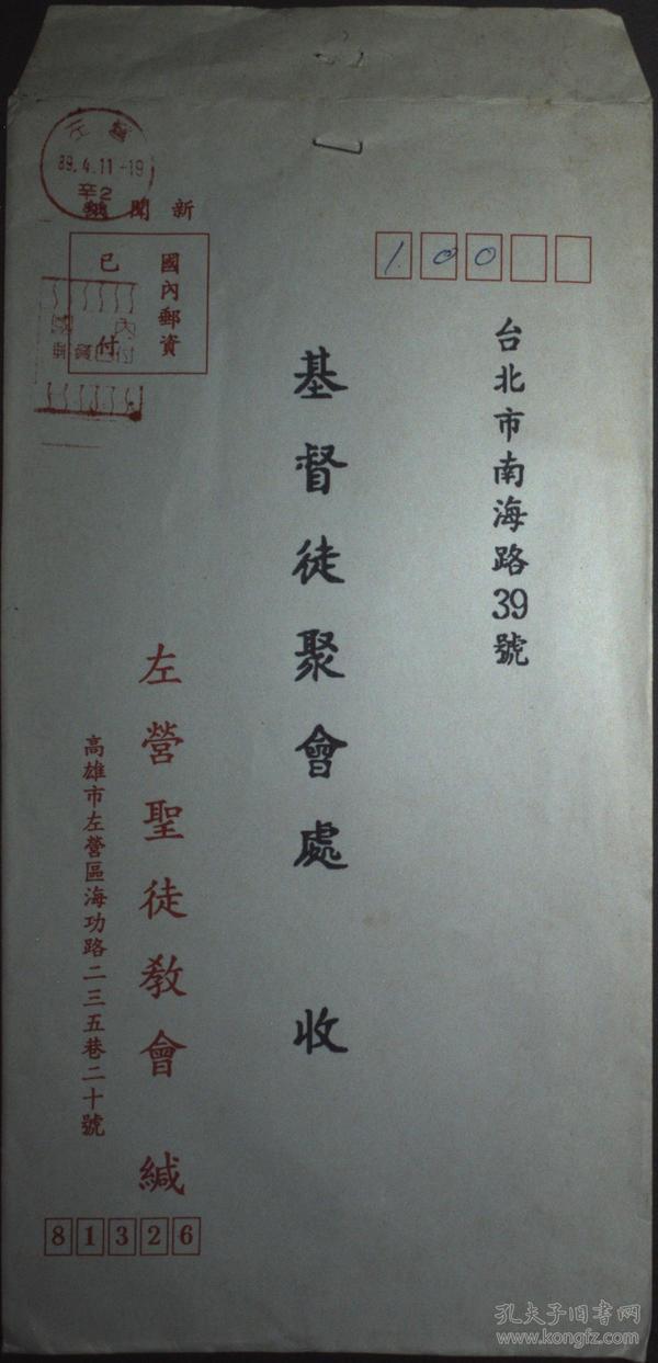 台湾邮政用品、信封、台湾销左营邮资已付戳实寄封一枚