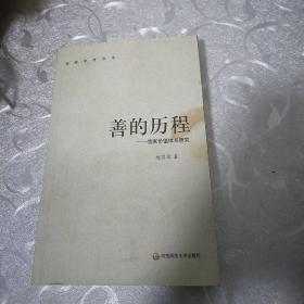 善的历程:儒家价值体系研究