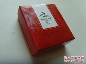 2008年北京残奥会纪念银章,付原装盒!中国金币总公司,1盎司纯银纪念章,原价900元