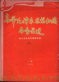 高举毛泽东思想红旗奋勇前进 群众业余舞蹈表演(广州)节目单