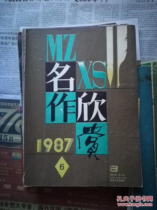 名作欣赏(1987/6)