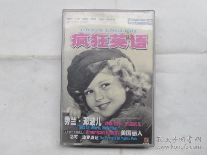 磁带:疯狂英语 2000年7月号 2盒磁带