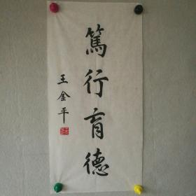 保真字画【王金平】书法 《笃行育德》   [柜7--2-6]