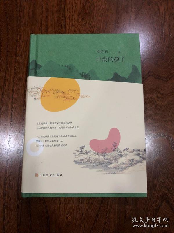 阎连科签名本:《田湖的孩子》