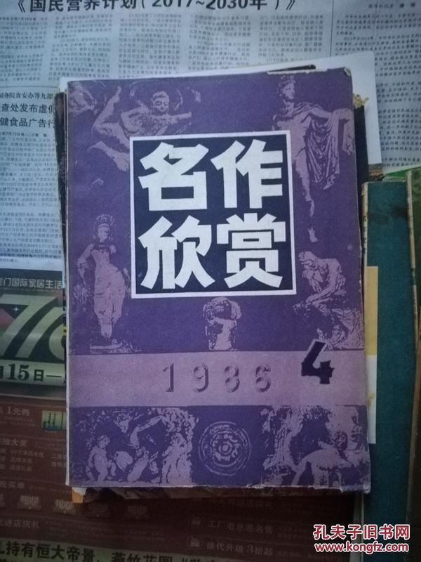 名作欣赏(1986/4)