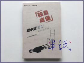 独自成俑 梁小斌笔记  2001年初版