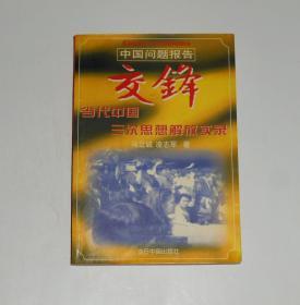 交锋--当代中国三次思想解放实录 1998年