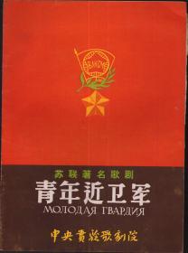 苏联著名歌剧青年近卫军(节目单)