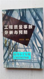工程质量事故分析与预防 萧绍统编著 中国计划出版社