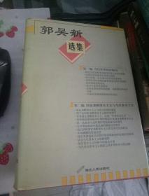 郭吴新选集