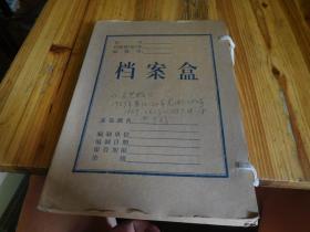 文艺报 1957年,收书收的私人收藏在档案盒里