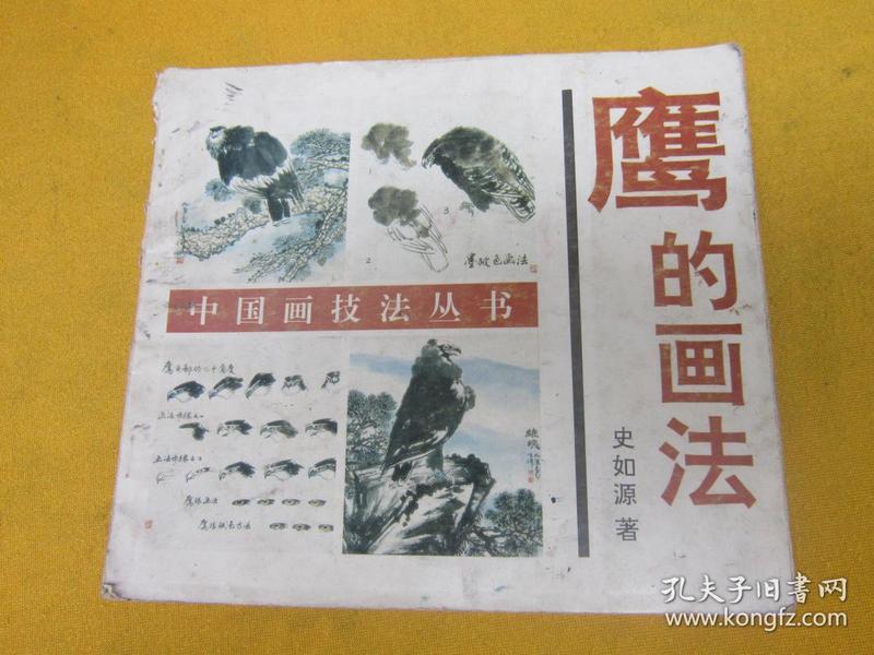 鹰的画法(中国画技法丛书)书边缘边角有裂开-最新上架 白龙洞旧书