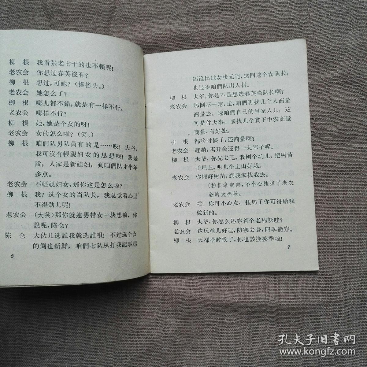 话剧歌剧曲艺等有油印本(其中有红蓝印本)排印本手抄本剧本