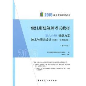 2015一级注册建筑师考试教材 第六分册 建筑方案 技术与场地设计(作图)(含作图试题)