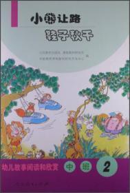 幼儿故事阅读和欣赏-幼儿故事阅读和欣赏-中班-2