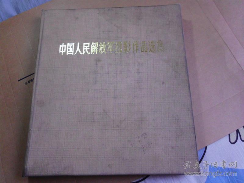 中国人民解放军摄影作品选集