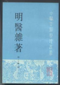 中医古籍整理丛书明医杂著(95年1印私藏品好)