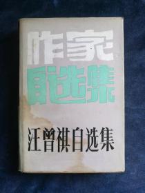 汪曾祺签名 汪曾祺自选集 精装本 初版本 仅450册
