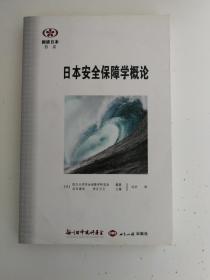 阅读日本书系:日本安全保障学概论(译者刘华签赠本)