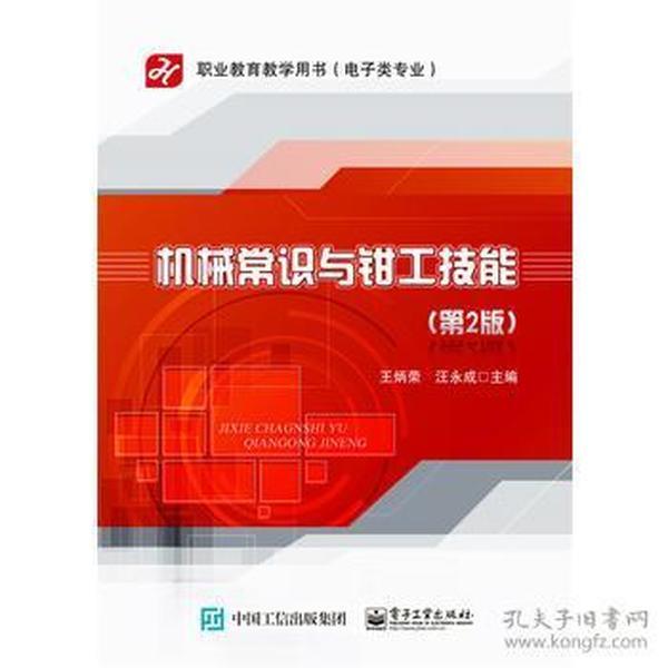 机械常识与钳工技能(第2版)