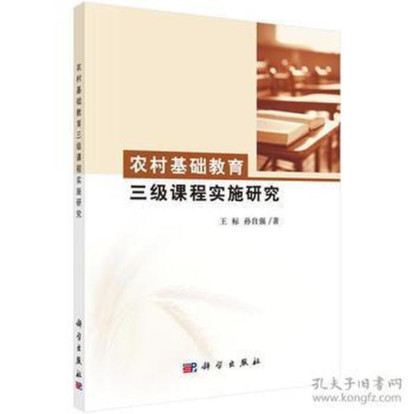 农村基础教育三级课程实施研究