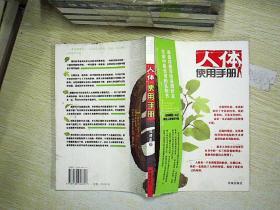 人体使用手册   。,。,