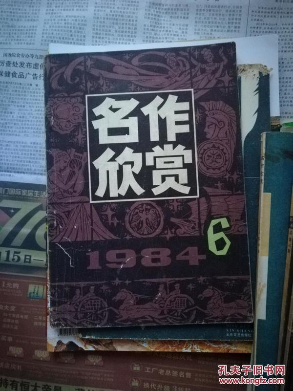 名作欣赏(1984/6)