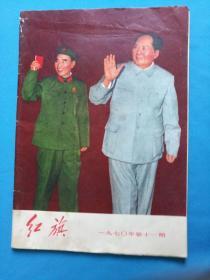 【异常珍贵】《红旗》杂志文革时期  1970-11【9.13事件前10个月出版 林彪和主席合影 林副主席讲话】有整页主席语录   B
